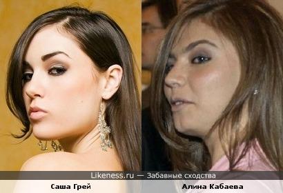 Алина Кабаева похожа на Сашу Грей