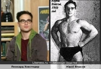 Леонард похож на Юрия Власова