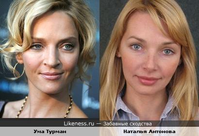 Наталья Антонова похожа на Уму Турман