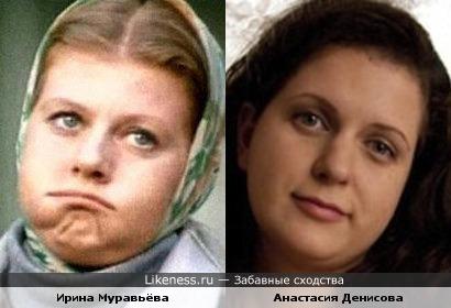 Анастасия Денисова и Ирина Муравьёва похожи