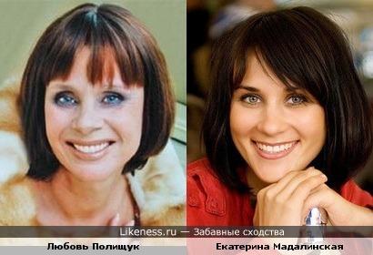 Любовь Полищук и Екатерина Мадалинская похожи