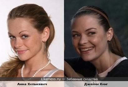 Анна Хилькевич и Джейми Кинг