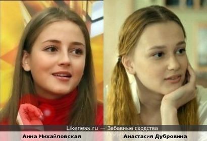 Анна Михайловская и Анастасия Дубровина