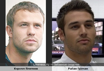Кирилл Плетнев и Райан Гузман