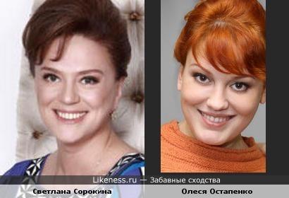 Светлана Сорокина и Олеся Остапенко