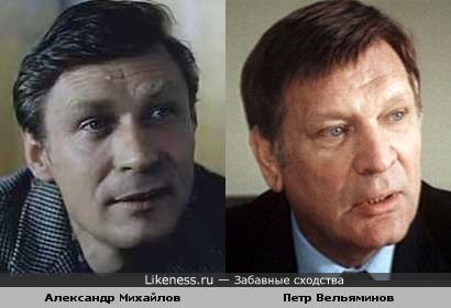 Александр Михайлов и Петр Вельяминов