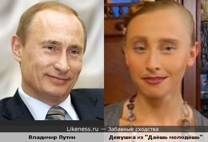 """Девушка из """"Даёшь молодёшь"""" похожа на Путина"""