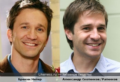 Брекин Мейер и Александр Скотников/Ратников