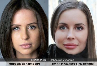 Мирослава Карпович и Юлия Михалкова-Матюхина
