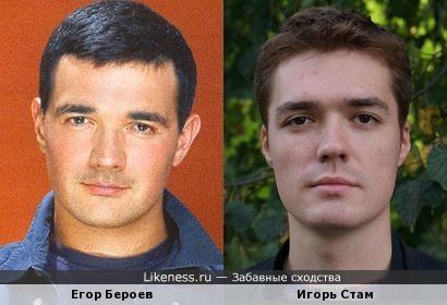 Егор Бероев и Игорь Стам