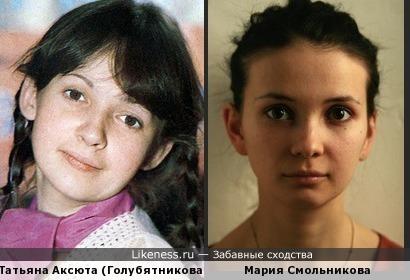 Татьяна Аксюта (Голубятникова) и Мария Смольникова