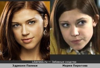 Эдрианн Палики и Мария Пирогова