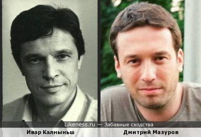 Ивар Калныньш и Дмитрий Мазуров