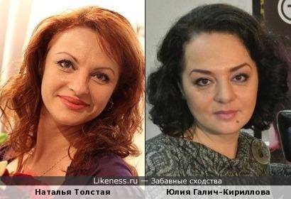 Наталья Толстая и Юлия Галич-Кириллова
