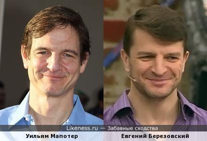 Уильям Мапотер и Евгений Березовский