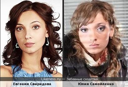 Евгения Свиридова и Юлия Самойленко