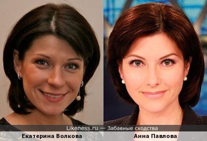 Екатерина Волкова и Анна Павлова