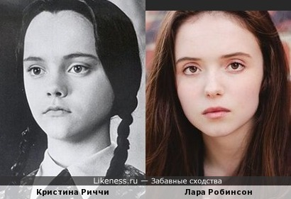 Кристина Риччи и Лара Робинсон
