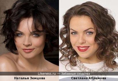 Наталья Земцова и Светлана Абрамова