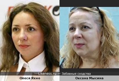 Олеся Яхно и Оксана Мысина похожи