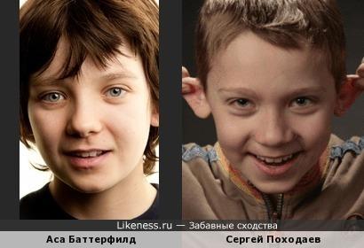 Аса Баттерфилд и Сергей Походаев похожи