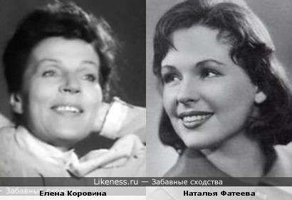 Елена Коровина и Наталья Фатеева в чём-то схожи,мне так кажется.