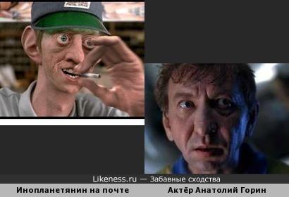 Анатолий Горин похож на инопланетянина