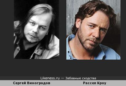 Сергей Виноградов похож на Рассела Кроу