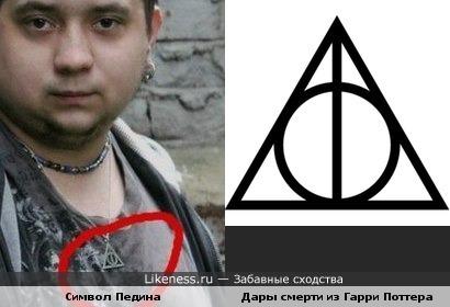 Символ Педина - участника Битвы экстрасенсов - это знак Даров Смерти из Гарри Поттера