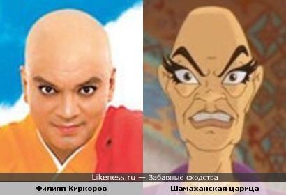 Филипп Киркоров очень похож на шамаханскую царицу)