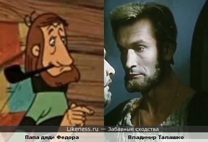 Владимир Талашко сыграл роль папы дяди Федора