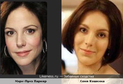 Соня Кошкина похожа на Мэри-Луиз Паркер