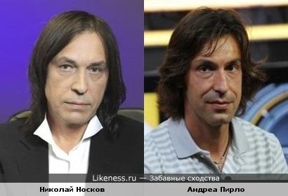 Николай Носков похож на Андреа Пирло
