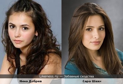 Нина Добрев похожа на Сару Шахи