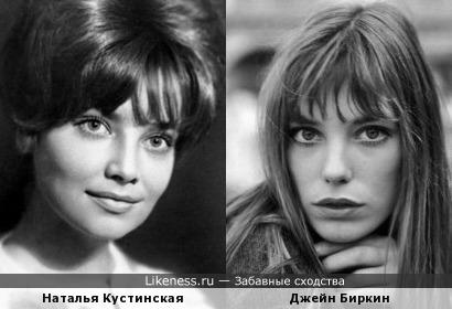 Джейн Биркин и Наталья Кустинская