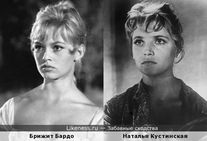 Брижит Бардо и Наталья Кустинская