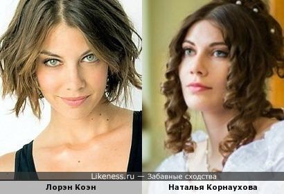 Лорэн Коэн и Наталья Корнаухова