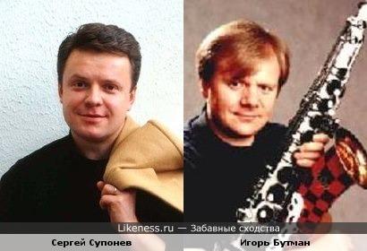 Игорь Бутман похож на Сергея Супонева