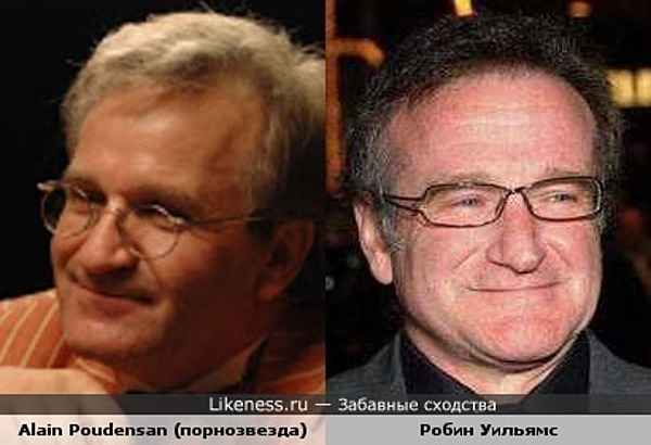 Порнозвезда Alain Poudensan двойник Робина Уильямса
