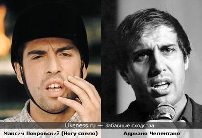 """Максим Покровский (солист группы """"Ногу свело!"""") и Адриано Челентано"""