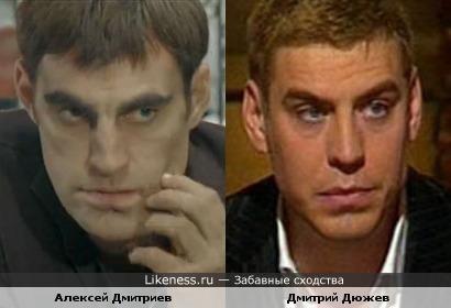 Алексей Дмитриев и Дмитрий Дюжев