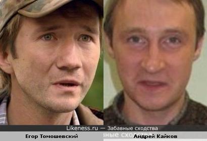 Егор Томошевский и Андрей Кайков