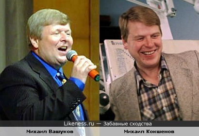 Два Михаила (Вашуков и Кокшенов)
