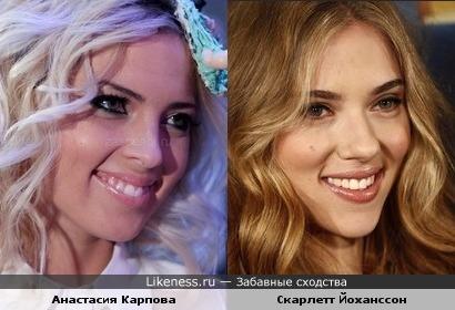 Анастасия Карпова и Скарлетт Йоханссон