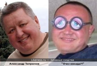 """Александр Тютрюмов: """"Очки нннада на?!"""""""