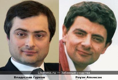 Владислав Сурков и Роуэн Аткинсон