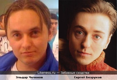 Эльдар Чеченов двойник Сергея Безрукова