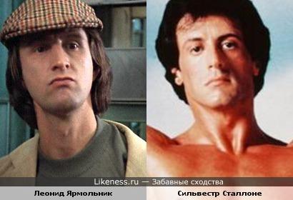 Леонид Ярмольник и Слай в молодости были похожими