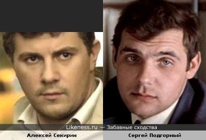Алексей Секирин и Сергей Подгорный