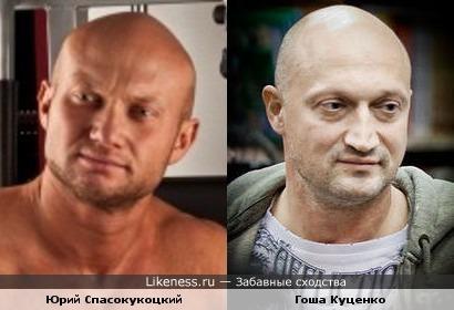 Юрий Спасокукоцкий и Гоша Куценко